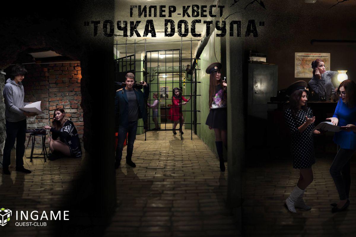3 Фото квест комнаты Точка доступа в городе Днепр