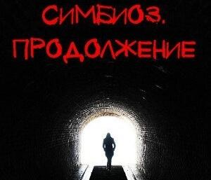 Фото квест комнаты Симбиоз. Продолжение в городе Днепр