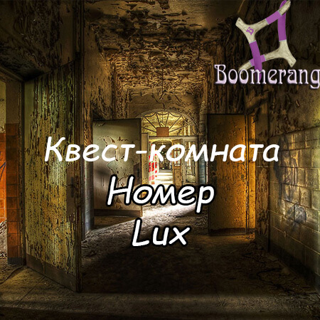 1 Фото квест комнаты Номер Lux  в городе Запорожье