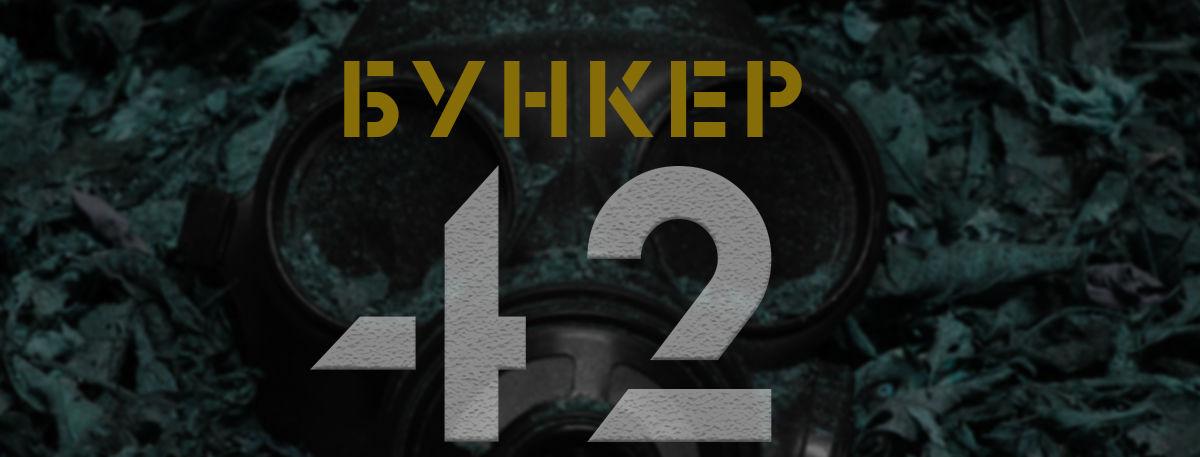 2 Фото квест комнаты Бункер №42 в городе Одесса