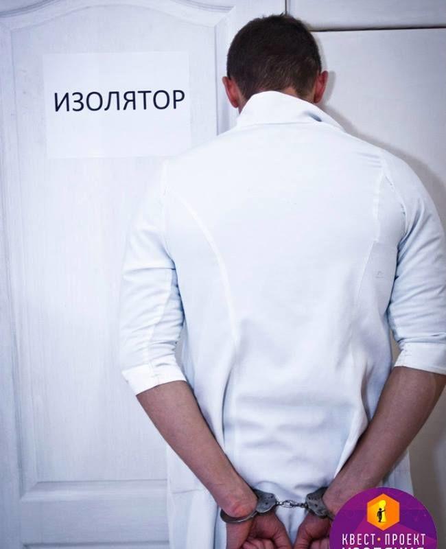 1 Фото квест комнаты Секретный пациент в городе Запорожье