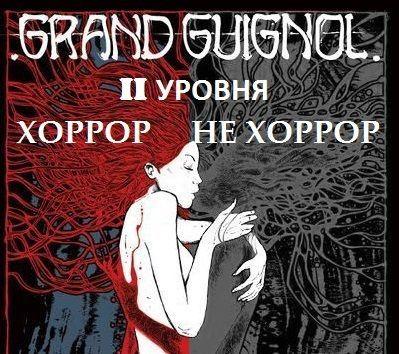 Картинка квест кімнати Grand Guignol в городе Одеса