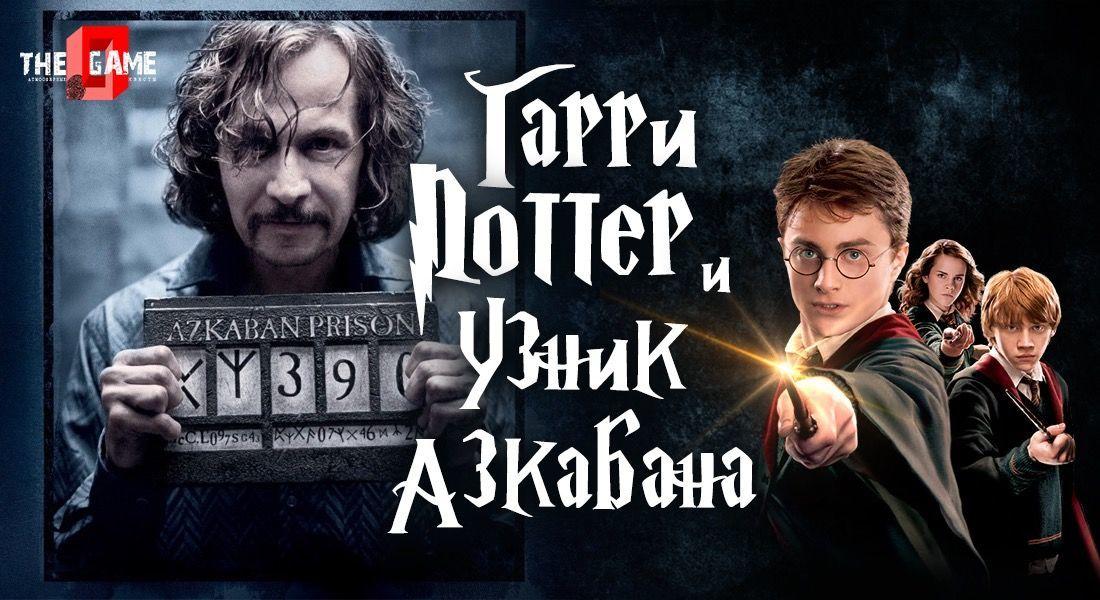 Картинка квест кімнати Гаррі Поттер: В'язень Азкабану в городе Запоріжжя