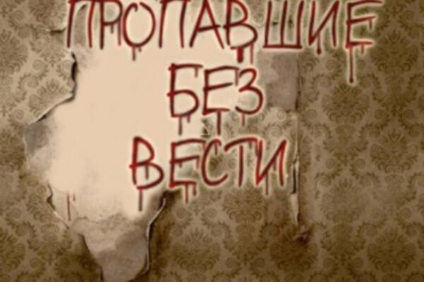 Фото квест комнаты Пропавшие безвести в городе Днепр