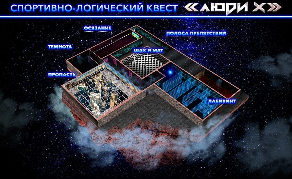 Картинка квест комнаты Люди Х в городе Киев