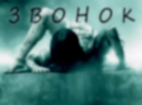 Картинка квест кімнати Дзвінок в городе Запоріжжя