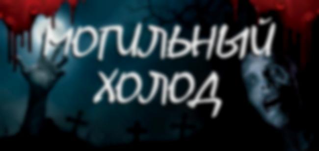 Картинка квест комнаты МОГИЛЬНЫЙ ХОЛОД в городе Запорожье
