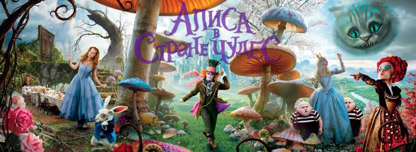Фото квест кімнати Аліса в країні чудес в місті Харків
