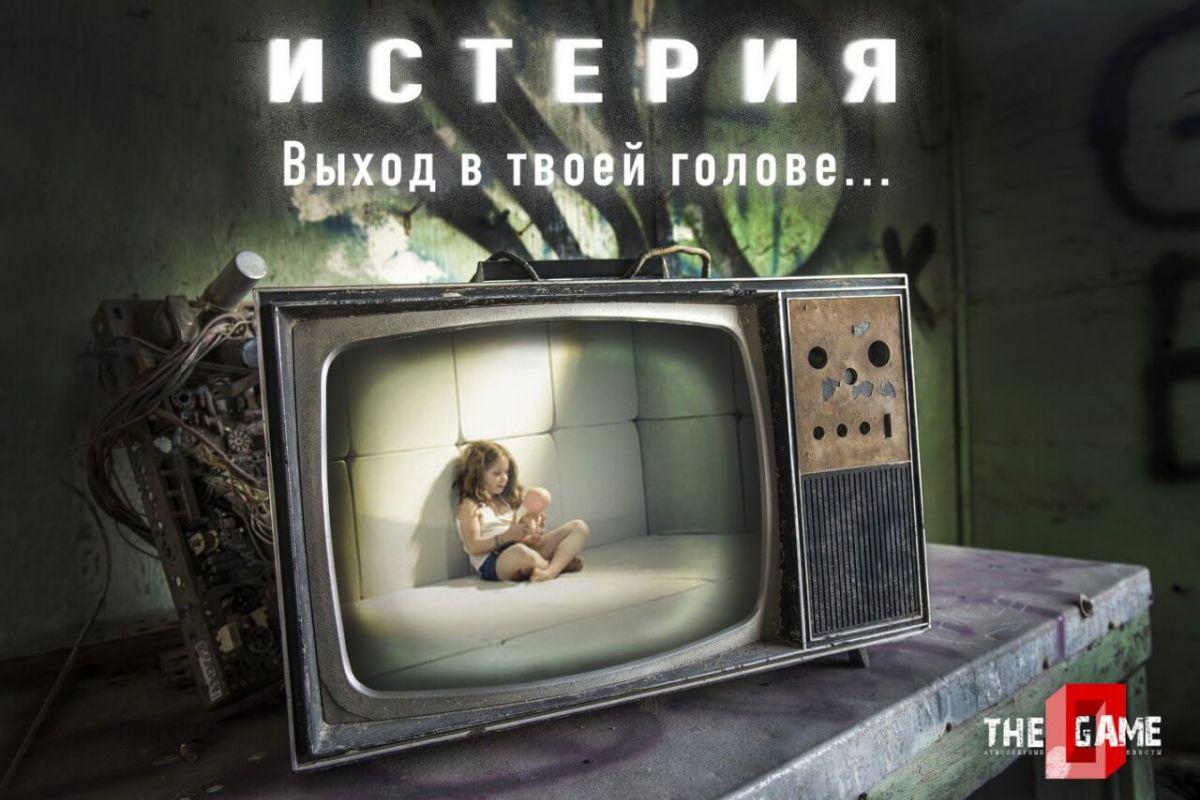 Фото квест комнаты Истерия в городе Запорожье