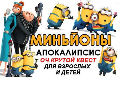 Картинка квест кімнати Миньйоны апокалипсис в городе Запоріжжя