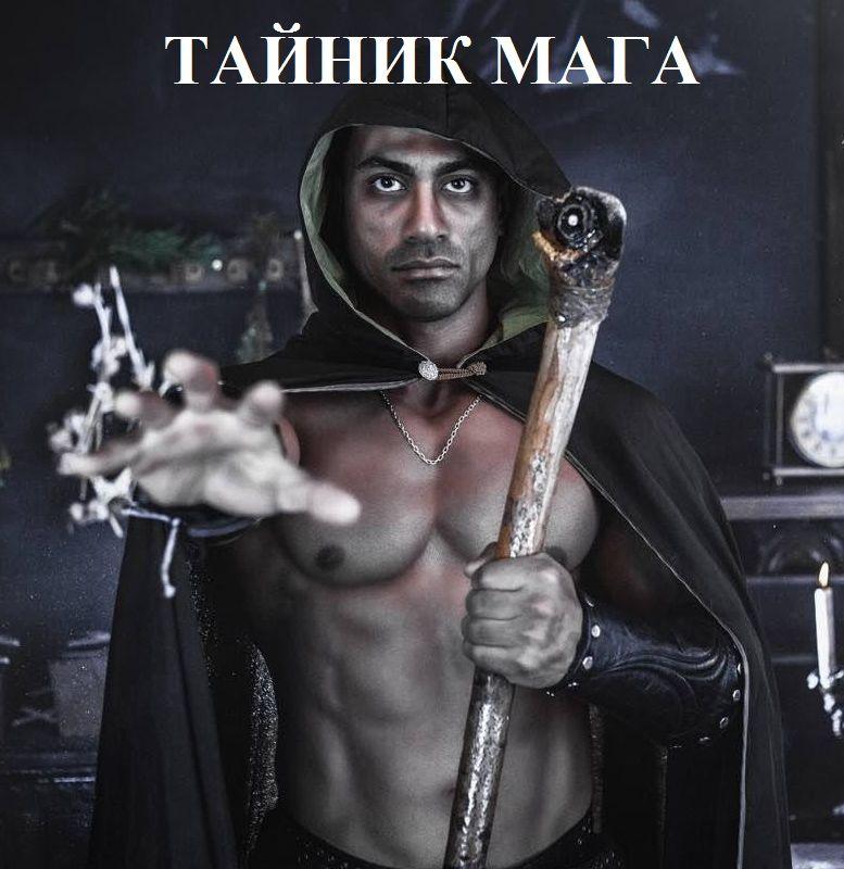 Картинка квест кімнати Тайник мага в городе Дніпро