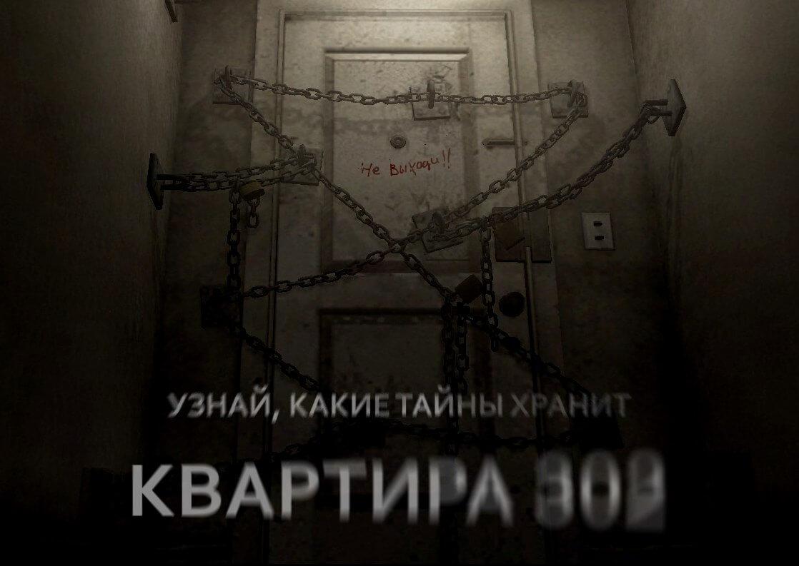 Фото квест кімнати Квартира 302 в місті Запоріжжя