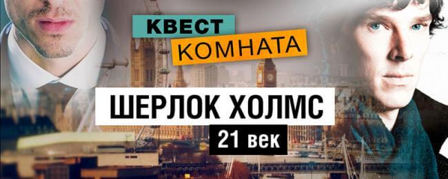 Картинка квест комнаты Шерлок Холмс XXI века в городе Харьков