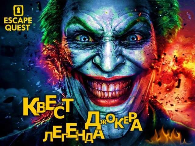 Картинка квест комнаты Легенда Джокера в городе Киев
