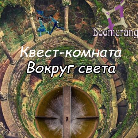 Картинка квест кімнати Навколо світу в городе Запоріжжя