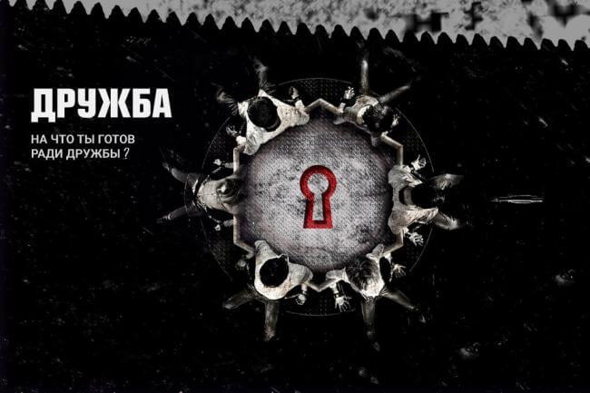 Картинка квест кімнати Дружба в городе Харків