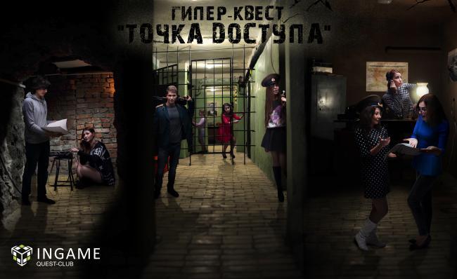 Картинка квест комнаты Точка доступа в городе Днепр