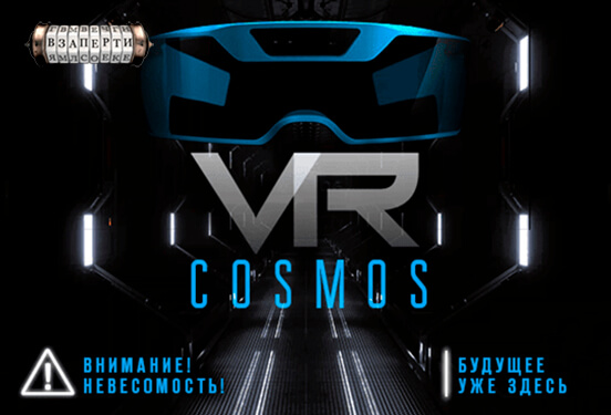 Картинка квест кімнати VR COSMOS в городе Київ