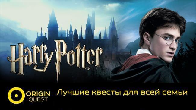 Картинка квест комнаты Гарри Поттер в городе Запорожье