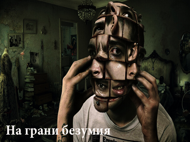 Картинка квест кімнати На межі божевілля в городе Київ