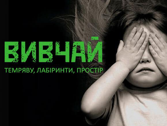 Картинка квест комнаты Прятки в темноте в городе Киев