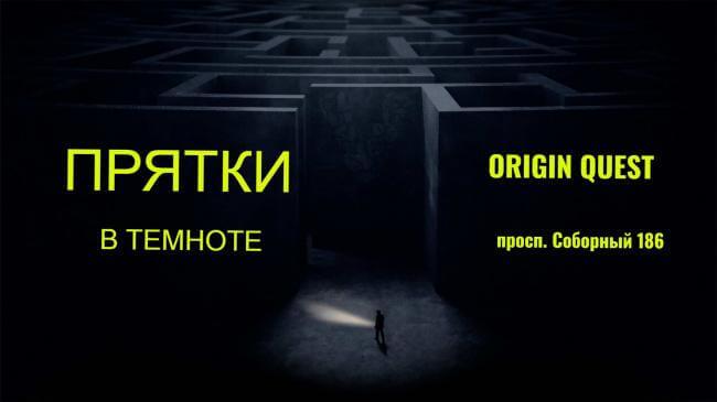 Фото квест комнаты Прятки в темноте в городе Запорожье