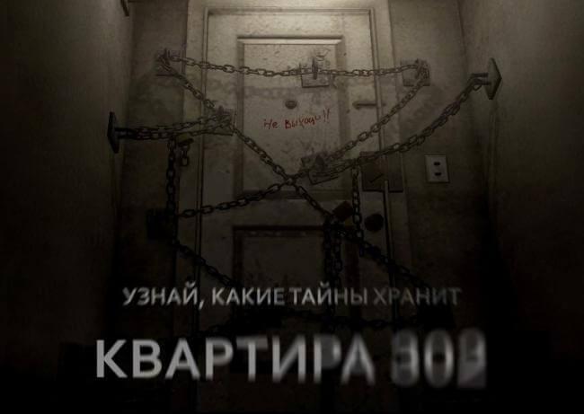 Картинка квест кімнати Квартира 302 в городе Запоріжжя