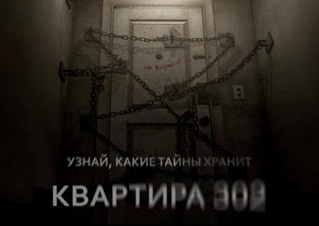 Картинка квест комнаты Квартира 302 в городе Запорожье