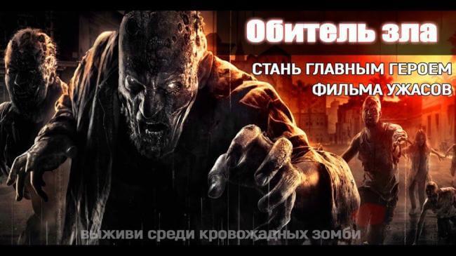 Картинка квест кімнати Оселя зла в городе Миколаїв