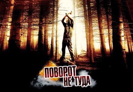 Картинка квест кімнати Поворот не туди в городе Миколаїв