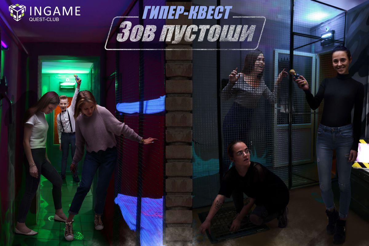1 Фото квест комнаты Зов Пустоши в городе Днепр