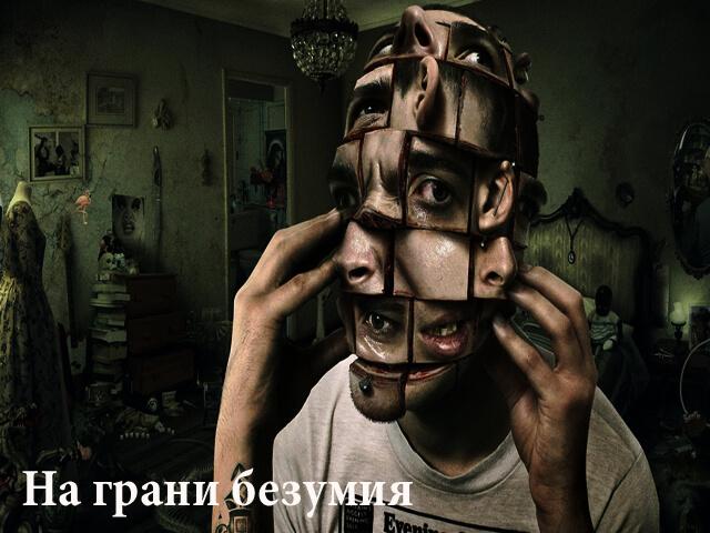 Фото квест кімнати На межі божевілля в місті Київ