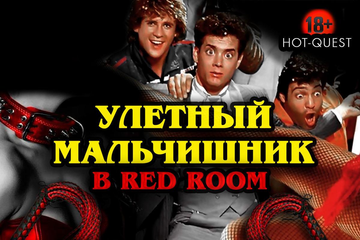 Картинка квест комнаты Улётный мальчишник в Red Room в городе Запорожье