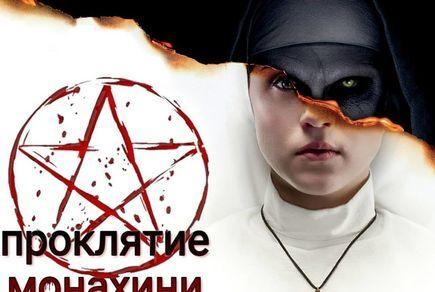 Картинка квест кімнати Прокляття черниці в городе Запоріжжя